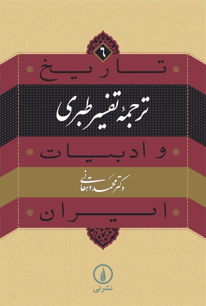 ترجمه تفسیر طبری - مجموعه تاریخ و ادبیات ایران - دکتر محمد دهقانی