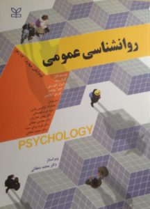 Psychology, Fourth Canadian Edition with MyPsychLab - Fa - 1st Ed - Cover